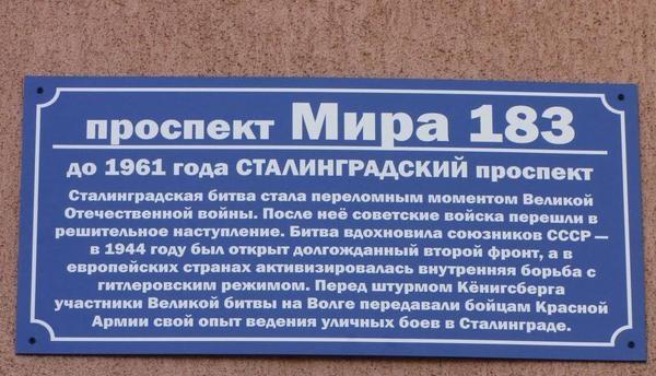 Сталинградский проспект