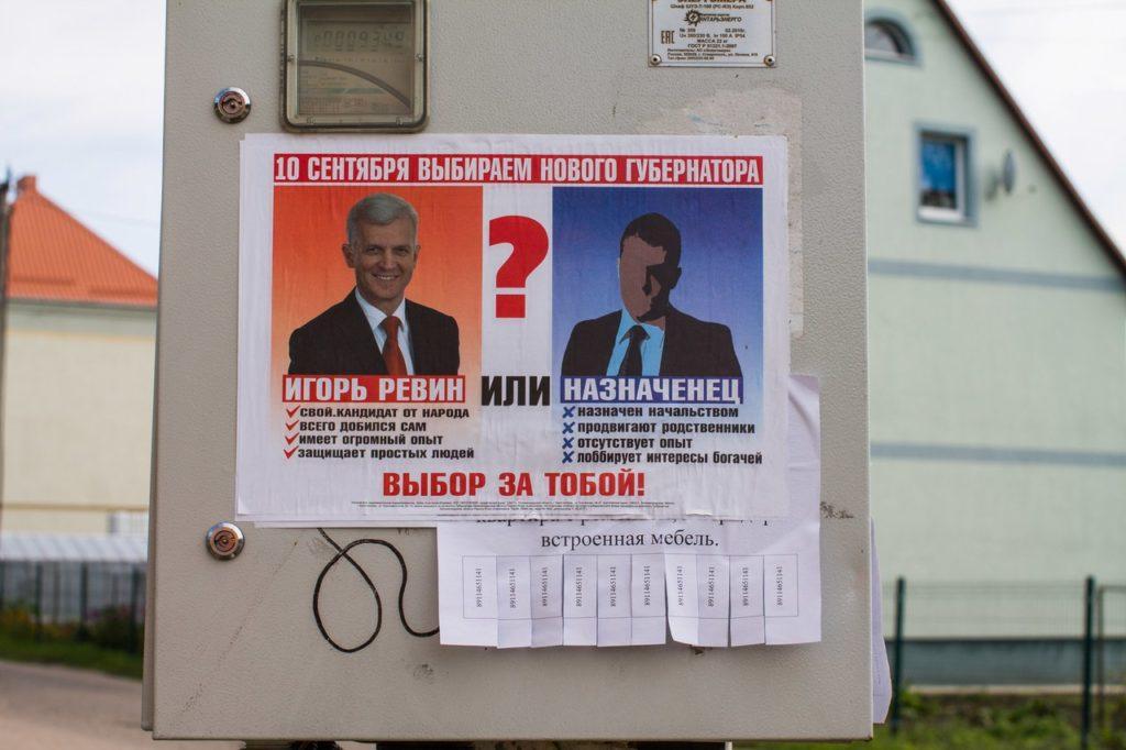 «Чтобы это было не стыдно»: что ожидать от выборов губернатора Калининградской области
