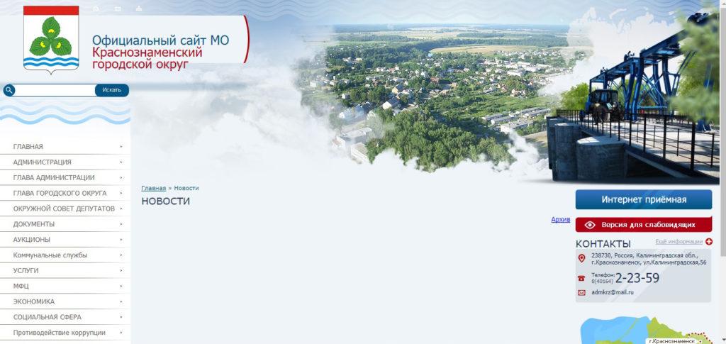 Краснознаменск официальный сайт