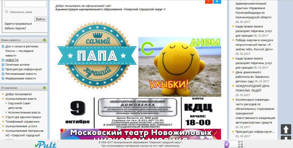 Озерск официальный сайт