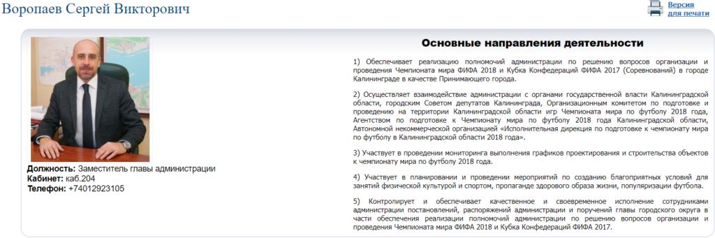 мэрия Калининграда