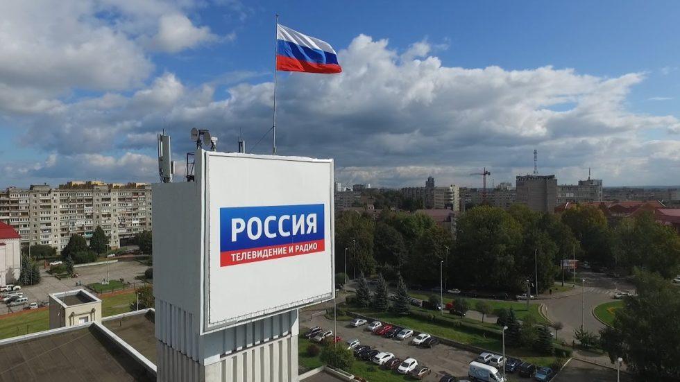 "ГТРК ""Калининград"""