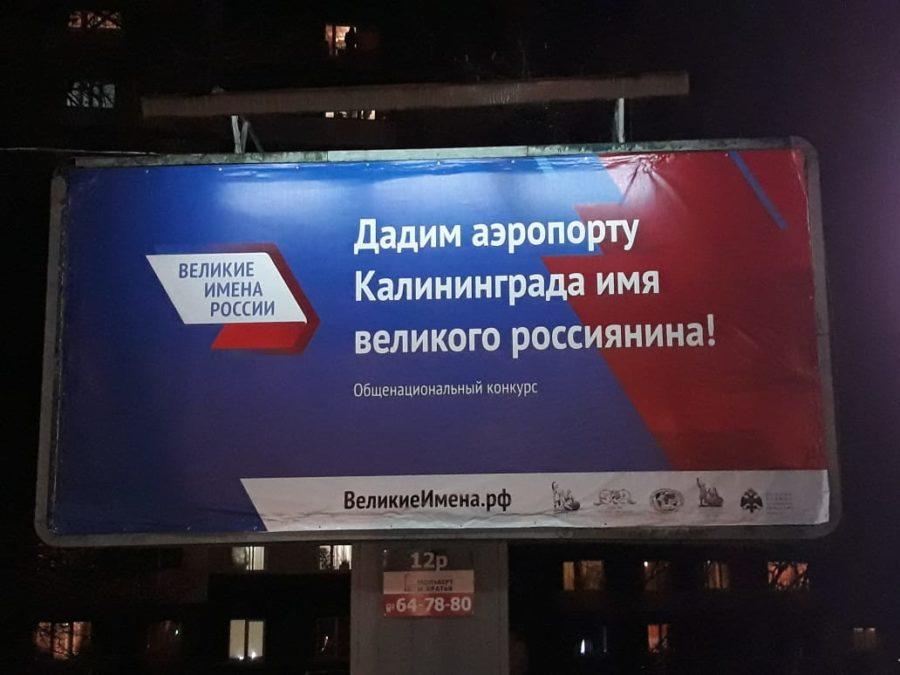 переименование аэропорта Храброво