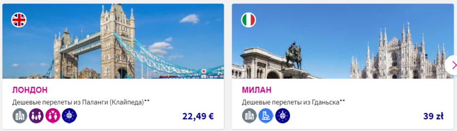 авиамаршруты из Гданьска
