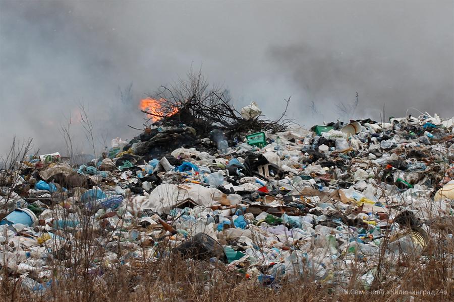 свалка мусор пожар