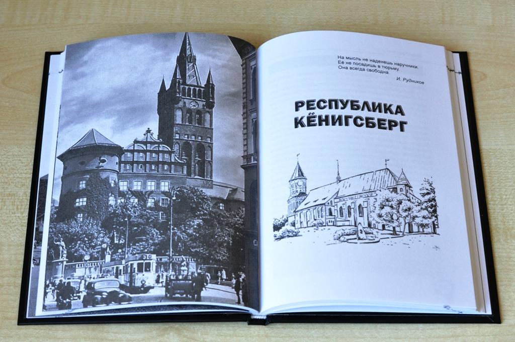 книга Рудкникова