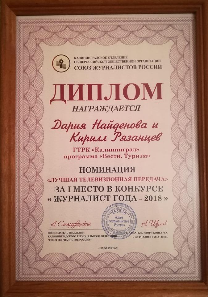 Дара Найденова
