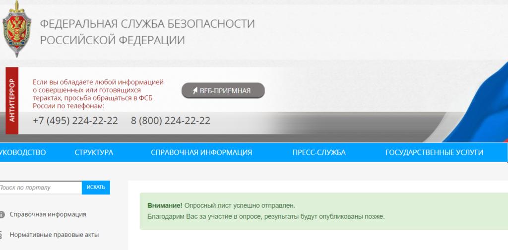 ФСБ опрос
